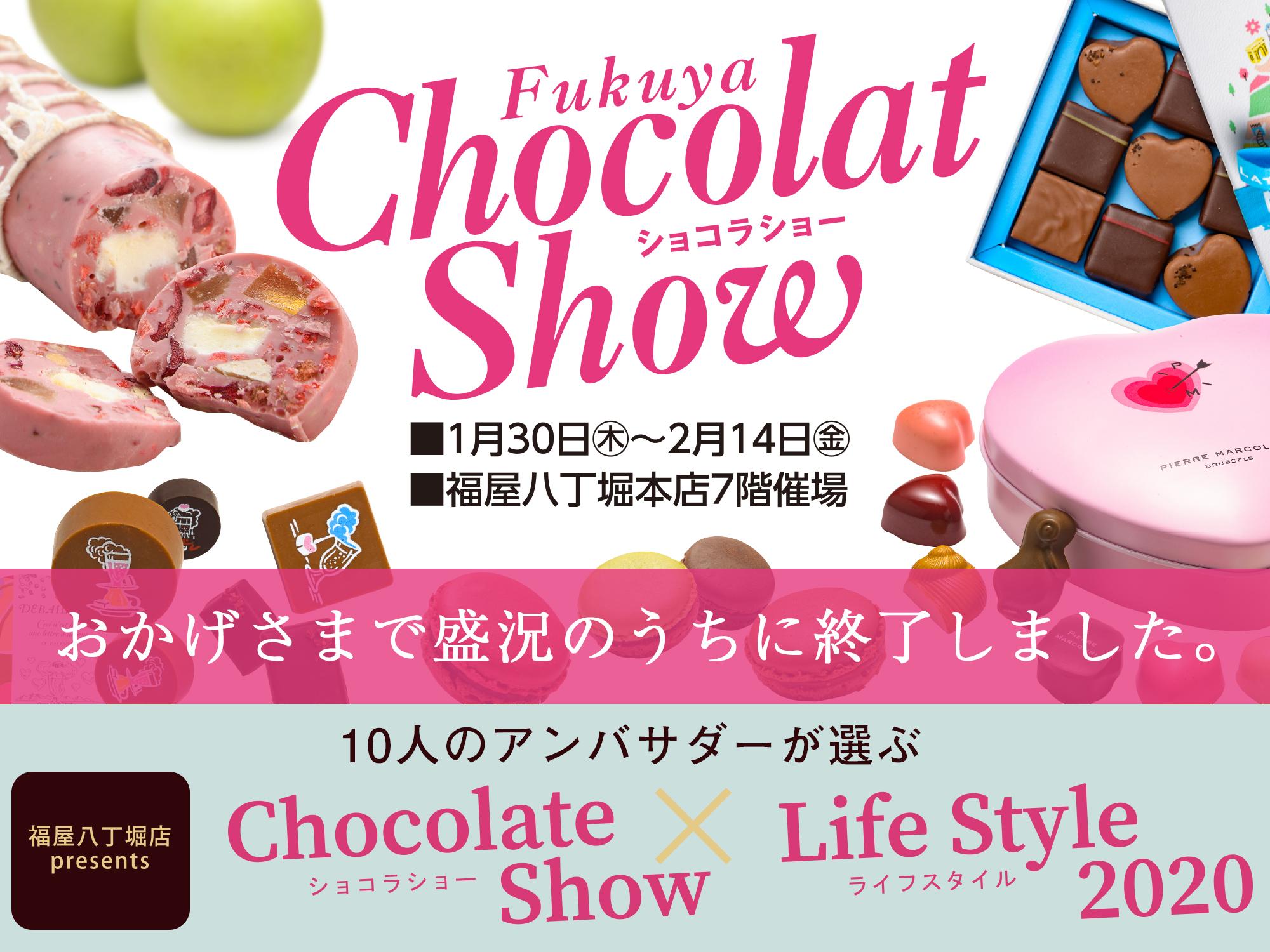 2020福屋ショコラショー
