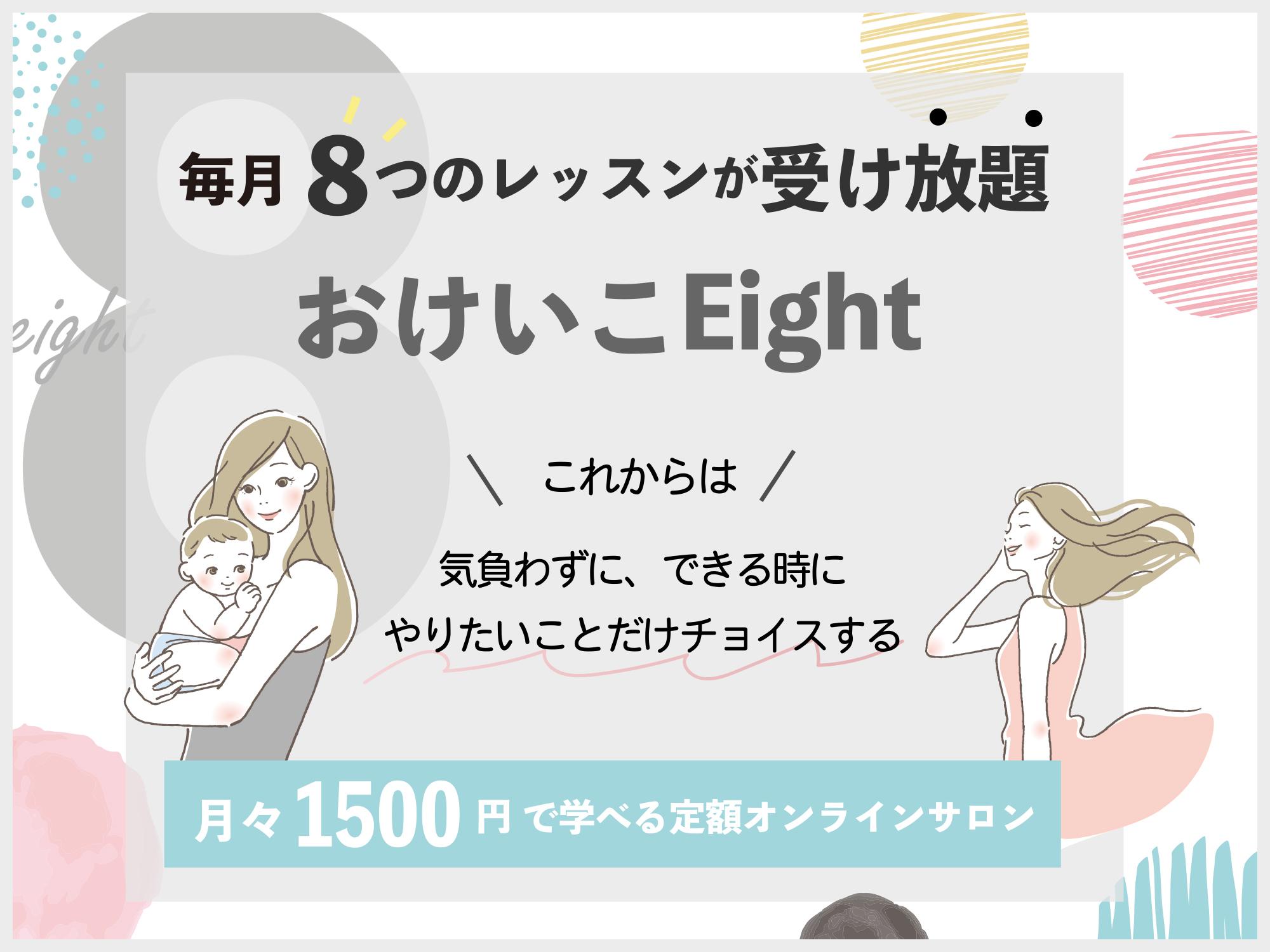 オンライン習い事 おけいこ8|おけいこ.com
