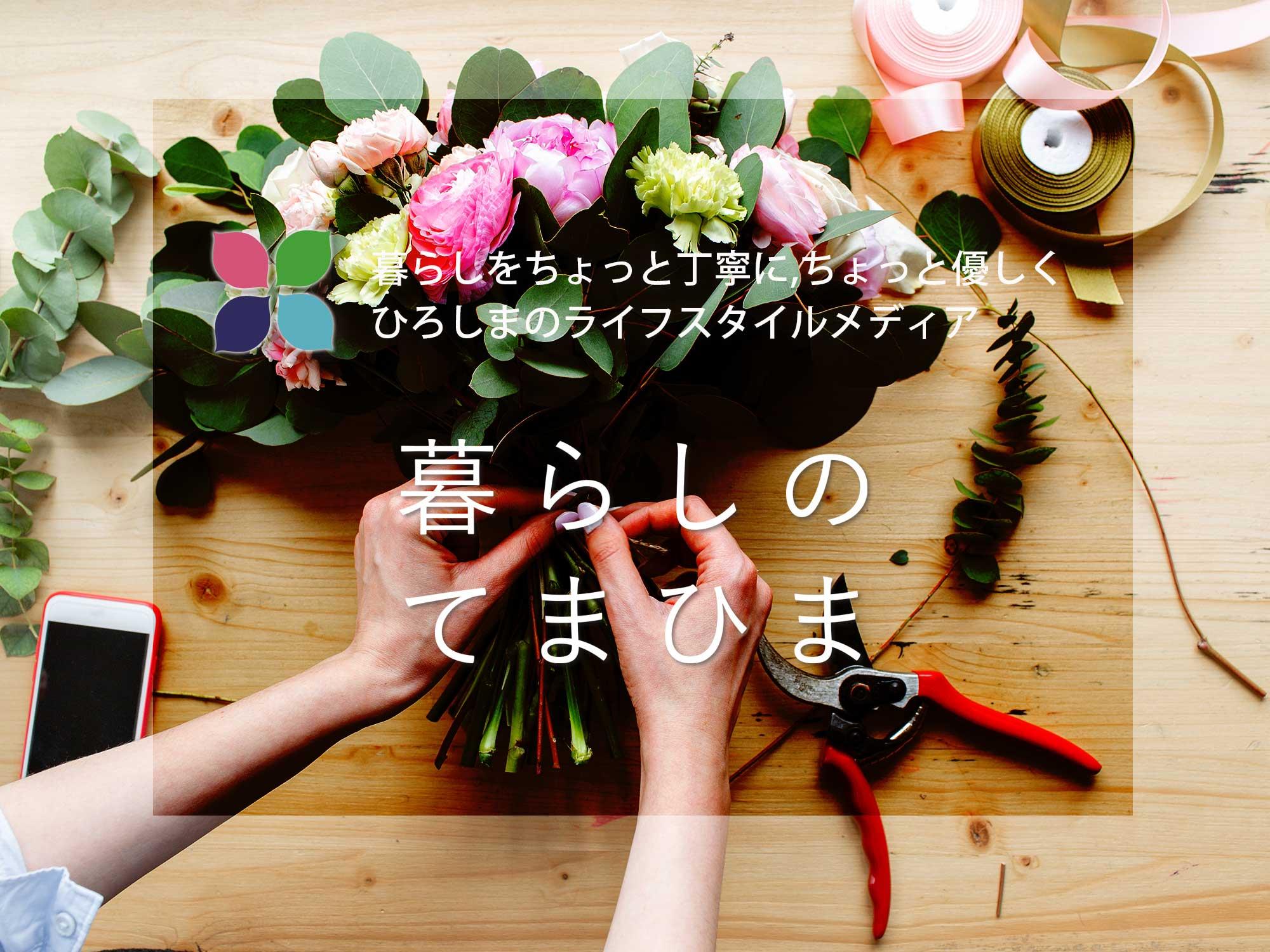 暮らしのてまひま - ひろしまのライフスタイルをちょっと丁寧に、ちょっと優しく